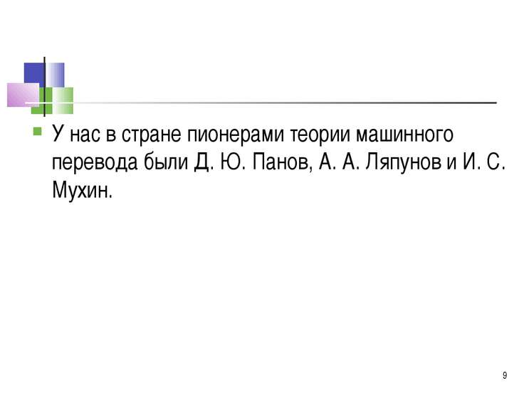 * У нас в стране пионерами теории машинного перевода были Д. Ю. Панов, А. А. ...