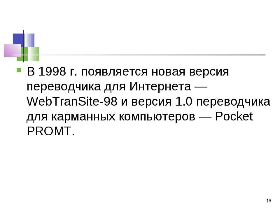 * В 1998 г. появляется новая версия переводчика для Интернета — WebTranSite-9...