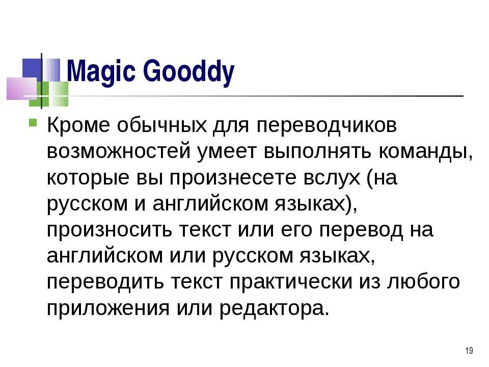 * Magic Gooddy Кроме обычных для переводчиков возможностей умеет выполнять ко...