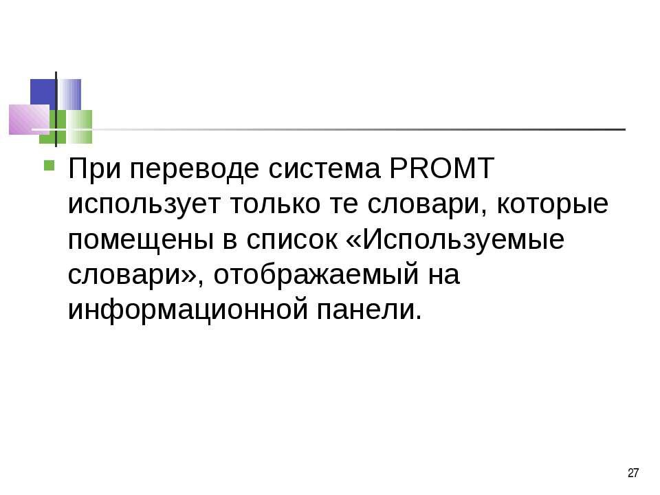 * При переводе система PROMT использует только те словари, которые помещены в...