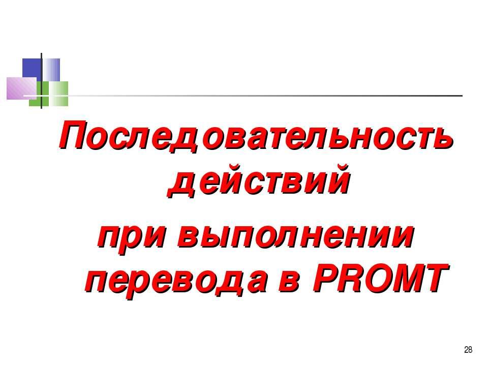 * Последовательность действий при выполнении перевода в PROMT