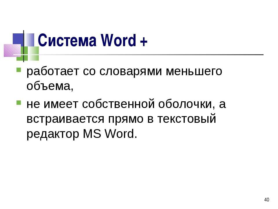* Система Word + работает со словарями меньшего объема, не имеет собственной ...