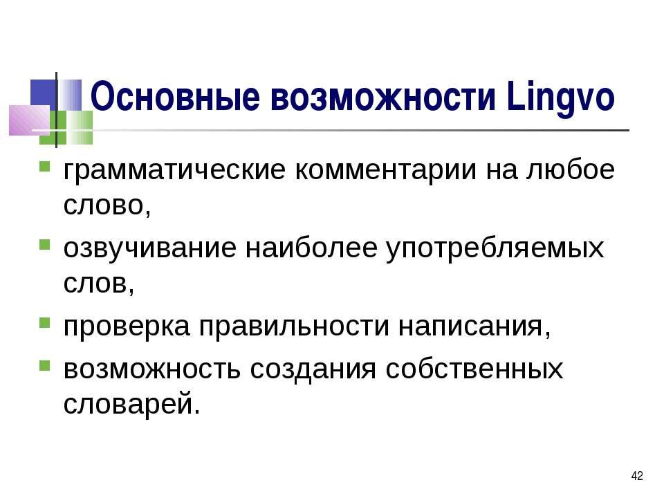 * Основные возможности Lingvo грамматические комментарии на любое слово, озву...