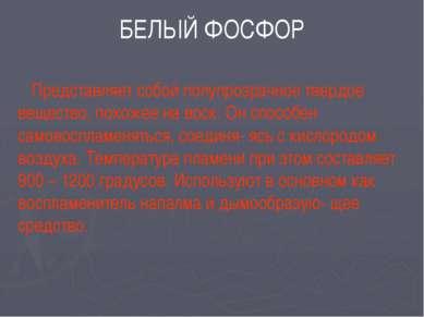БЕЛЫЙ ФОСФОР Представляет собой полупрозрачное твердое вещество, похожее на в...