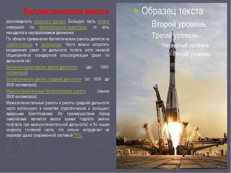 Баллистическая ракета разновидность ракетного оружия. Большую часть полёта со...