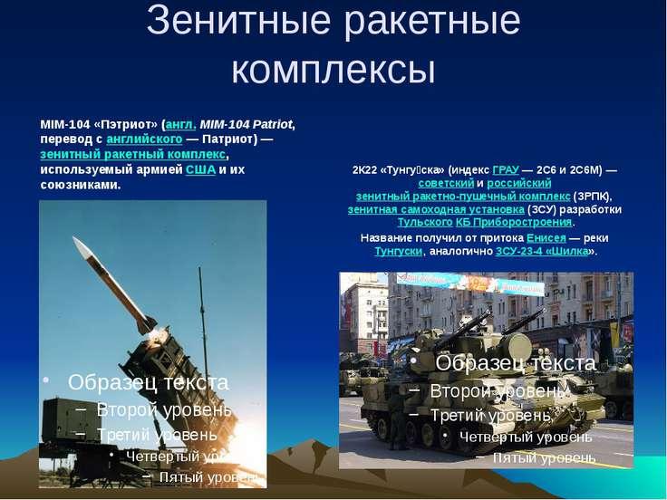 Зенитные ракетные комплексы MIM-104 «Пэтриот» (англ. MIM-104 Patriot, перевод...
