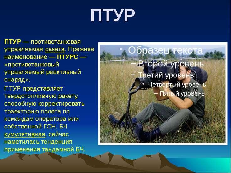 ПТУР ПТУР— противотанковая управляемая ракета. Прежнее наименование— ПТУРС...