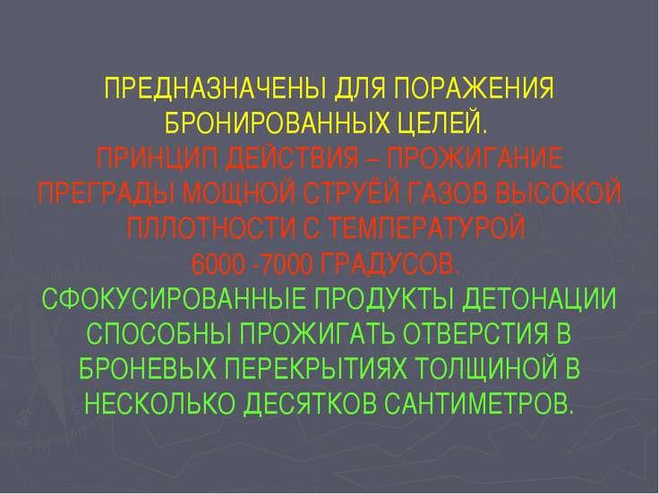 ПРЕДНАЗНАЧЕНЫ ДЛЯ ПОРАЖЕНИЯ БРОНИРОВАННЫХ ЦЕЛЕЙ. ПРИНЦИП ДЕЙСТВИЯ – ПРОЖИГАНИ...