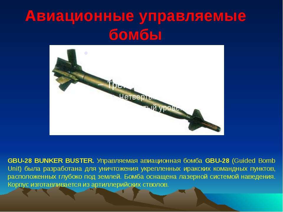 Авиационные управляемые бомбы GBU-28 BUNKER BUSTER. Управляемая авиационная б...