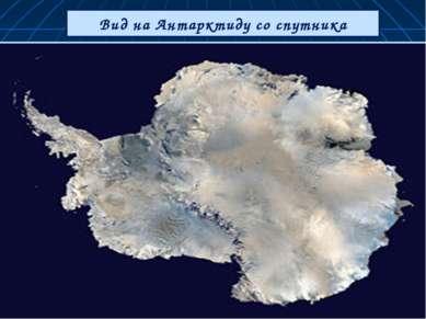 Вид на Антарктиду со спутника