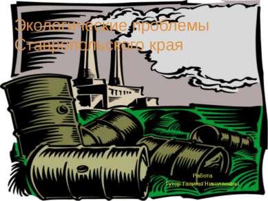 Экологические проблемы Ставропольского края Работа Гутор Галины Николаевны