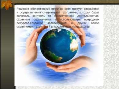 Решение экологических проблем края требует разработки и осуществления специал...