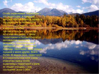 Особо охраняемые территории – это территории, в пределах которых обеспечивает...