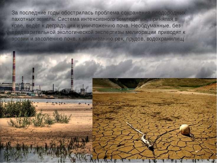 За последние годы обострилась проблема сохранения плодородных пахотных земель...