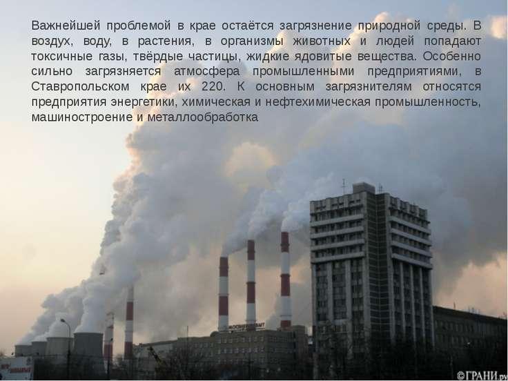 Важнейшей проблемой в крае остаётся загрязнение природной среды. В воздух, во...