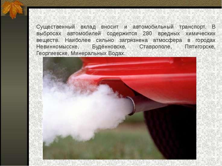Существенный вклад вносит и автомобильный транспорт. В выбросах автомобилей с...