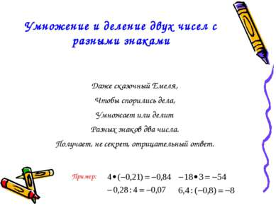 Умножение и деление двух чисел с разными знаками Даже сказочный Емеля, Чтобы ...