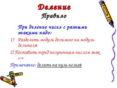 Деление Правило При деление чисел с разными знаками надо: Разделить модуль де...