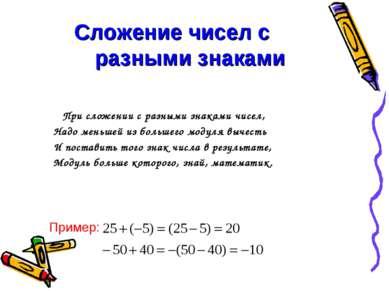 Сложение чисел с разными знаками При сложении с разными знаками чисел, Надо м...