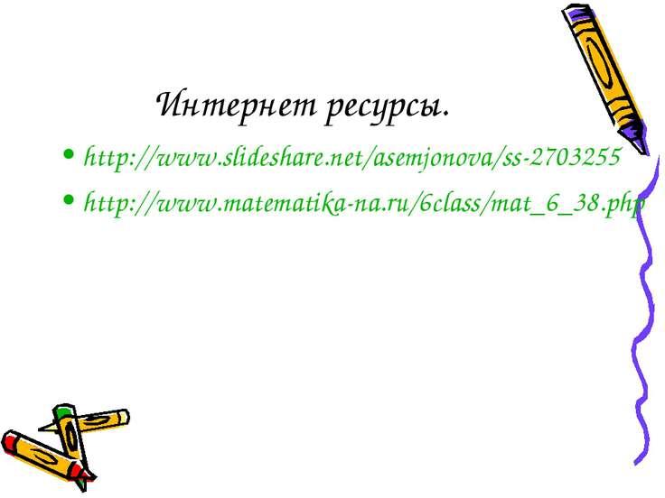 Интернет ресурсы. http://www.slideshare.net/asemjonova/ss-2703255 http://www....