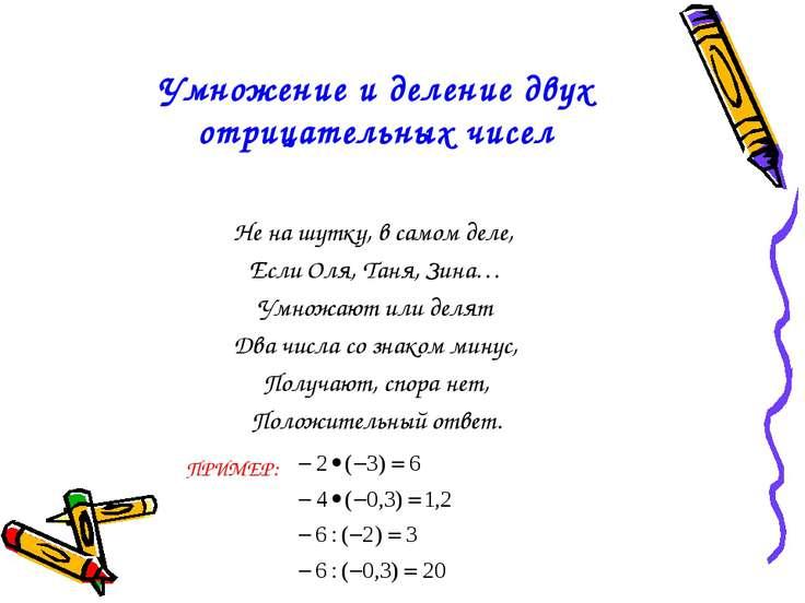 Не на шутку, в самом деле, Если Оля, Таня, Зина… Умножают или делят Два числа...