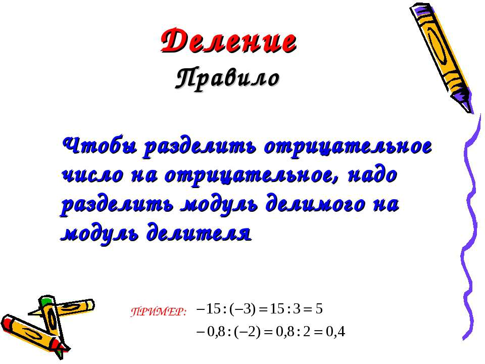 Деление Правило Чтобы разделить отрицательное число на отрицательное, надо ра...