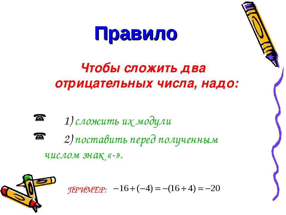 Правило Чтобы сложить два отрицательных числа, надо: 1) сложить их модули 2) ...