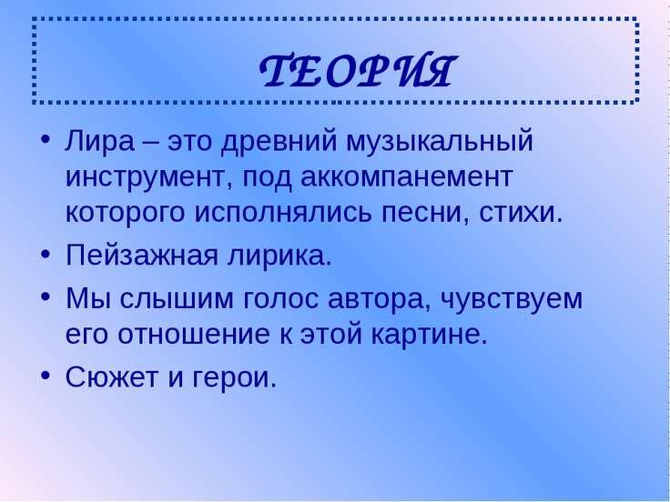 ТЕОРИЯ Лира – это древний музыкальный инструмент, под аккомпанемент которого ...