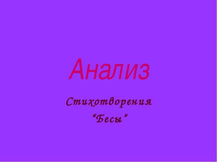 """Анализ Стихотворения """"Бесы"""""""