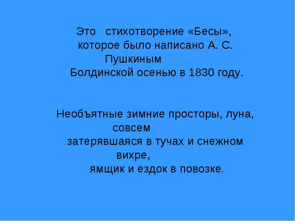 Это стихотворение «Бесы», которое было написано А. С. Пушкиным Болдинской осе...