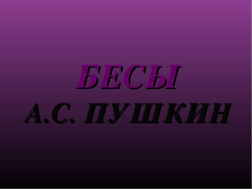 БЕСЫ А.С. ПУШКИН