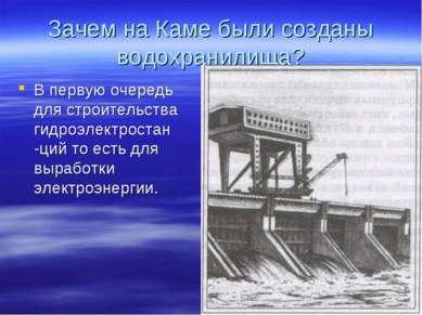 Зачем на Каме были созданы водохранилища? В первую очередь для строительства ...