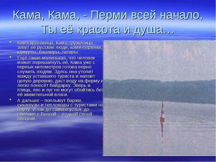 Кама, Кама, - Перми всей начало, Ты её красота и душа… Кама-красавица, Кама-т...