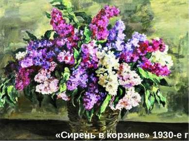«Сирень в корзине» 1930-е гг.