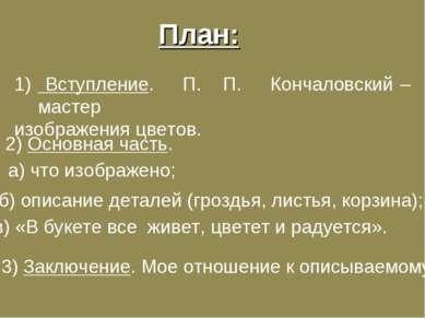 План: Вступление. П. П. Кончаловский – мастер изображения цветов. 2) Основная...