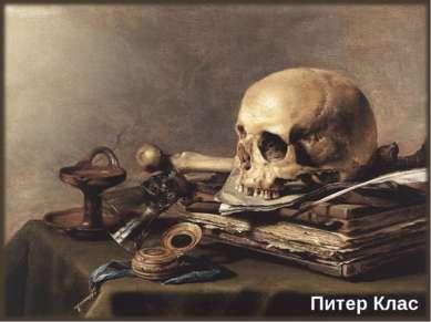 Питер Клас