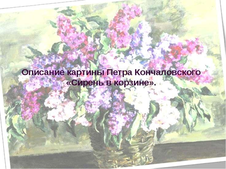 Описание картины Петра Кончаловского «Сирень в корзине».
