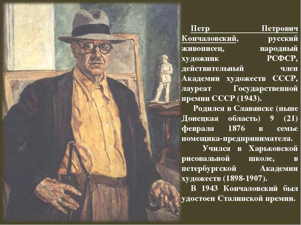 Петр Петрович Кончаловский, русский живописец, народный художник РСФСР, дейст...