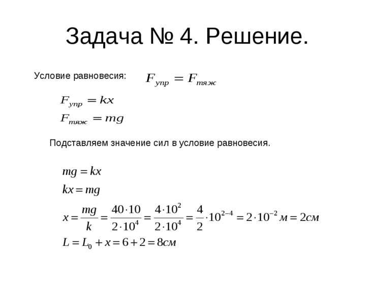 Задача № 4. Решение. Условие равновесия: Подставляем значение сил в условие р...