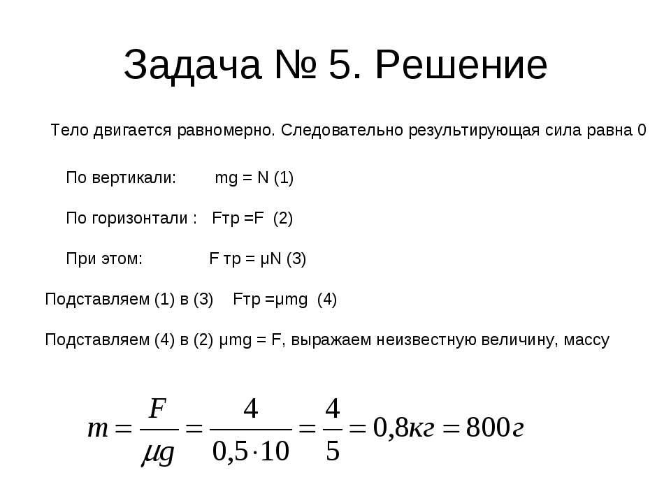 Задача № 5. Решение Тело двигается равномерно. Следовательно результирующая с...