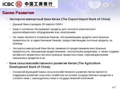 ►* Банки Развития Экспортно-импортный банк Китая (The Export-Import Bank of C...