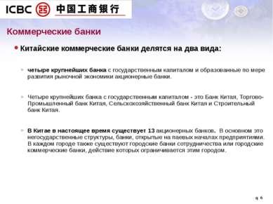 ►* Коммерческие банки Китайские коммерческие банки делятся на два вида: четыр...