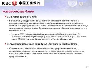►* Коммерческие банки Банк Китая (Bank of China) Банк Китая, учрежденный в 19...