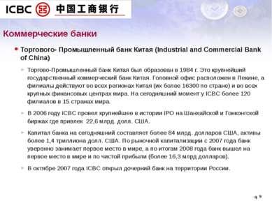 ►* Торгового- Промышленный банк Китая (Industrial and Commercial Bank of Chin...
