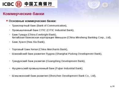 ►* Основные коммерческие банки: Транспортный банк (Bank of Communication), Пр...