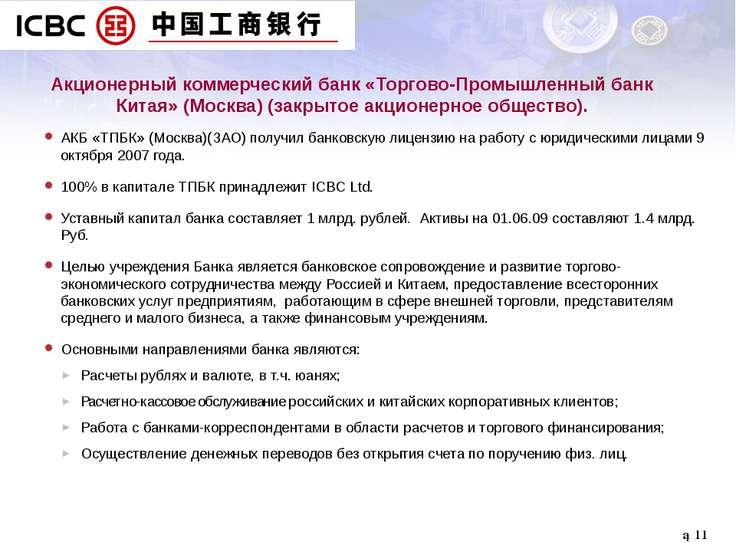 ►* Акционерный коммерческий банк «Торгово-Промышленный банк Китая» (Москва) (...