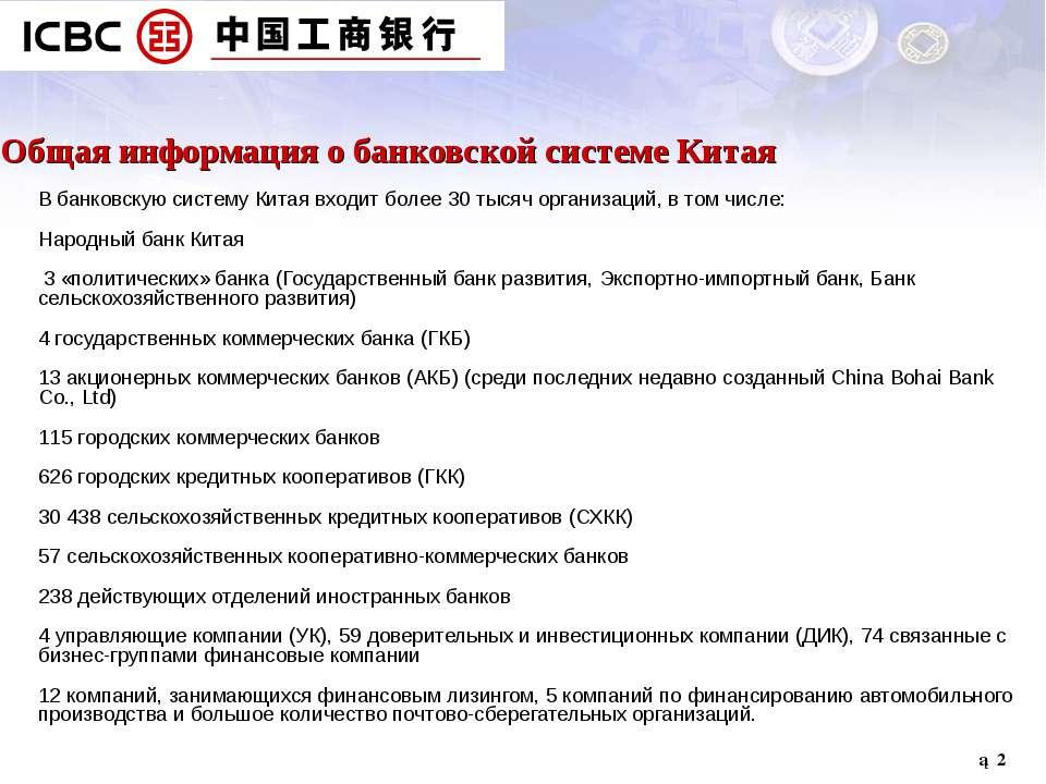►* В банковскую систему Китая входит более 30 тысяч организаций, в том числе:...