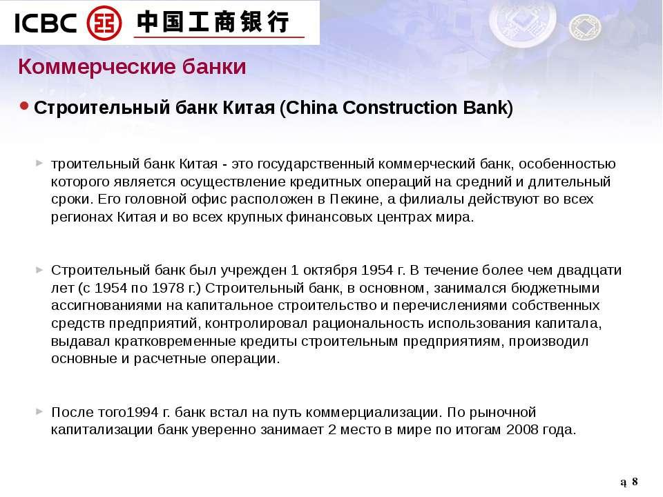 ►* Коммерческие банки Строительный банк Китая (China Construction Bank) троит...