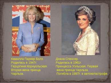 Камилла Паркер Болз. Родилась в 1947г. Герцогиня Корнуольская. Вторая жена пр...