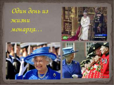 Один день из жизни монарха…